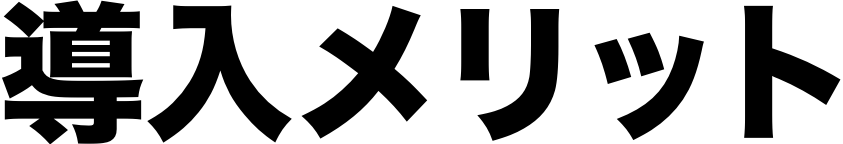 LINEスキマニを導入するメリット