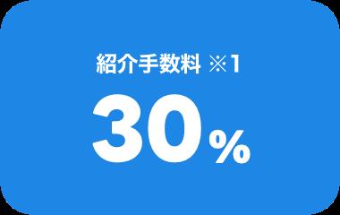 紹介手数料30%