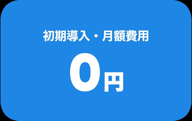 初期導入・月額費用0円
